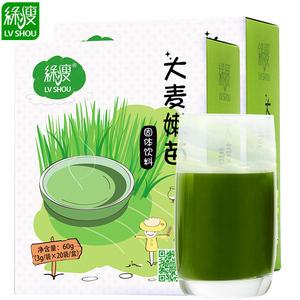 绿瘦大麦若叶青汁粉 膳食纤维代餐粉 碱性酵素 固体饮料20袋*2盒