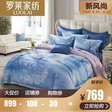 罗莱家纺优雅四件套全棉缎纹被套床单优雅床上用品1.5/1.8米床