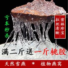 20件包邮 拉丝雪燕10克g 天然野生滋补植物燕窝配桃胶 银耳皂角米