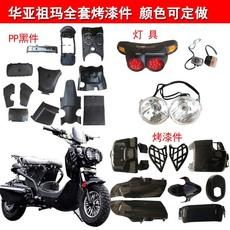 华亚祖玛外壳 电动车祖玛全套烤漆件 摩托车改装祖玛塑料件 黒件