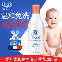 法贝儿婴儿柔和免冲洁肤乳200ml法国进口润肤乳润肤霜
