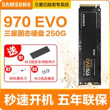 三星 970EVO 250G  NVME M.2 960evo m2 固态硬盘SSD硬固盘笔记本台式电脑一体机通用 兼容联想 华硕 惠普