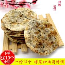 黄山特产火炉炭烤烧饼梅干菜扣肉饼手工薄脆饼梅菜饼糕点零食14个