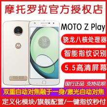 【送:移动电源】Motorola/摩托罗拉 XT1635-03 MOTO Z PLAY全网通4G手机 大容量电池