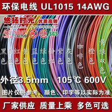 环保电线 105°高温600V美标美规 UL1015 14AWG电子线 UL导线引线