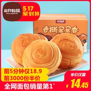 【三只松鼠手撕面包1kg】早餐营养食品零食<span class=H>美食</span>蛋糕点心整箱批发