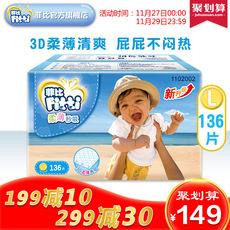 【菲比旗舰店】菲比柔薄秒吸干爽透气男女宝宝纸尿裤大号L136片