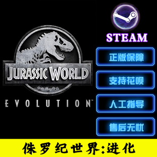 PC中文正版Steam游戏 侏罗纪世界:进化 Jurassic World Evolution