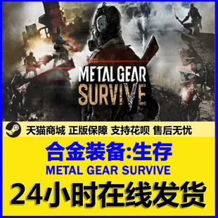 PC中文正版Steam合金装备:生存/幸存 Metal Gear Survive多人联机
