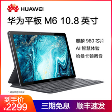 Spot Shunfeng Fast Fahua is the genuine product of the 2019 new M6 10.8 inch large screen smart Android ultra-thin chicken eating game 4G Netcom PC tablet computer, two in one mobile phone ipad.