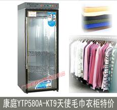 康庭YTP580A-KT9消毒柜商用单门天使毛巾衣柜 臭氧紫外线特价正品
