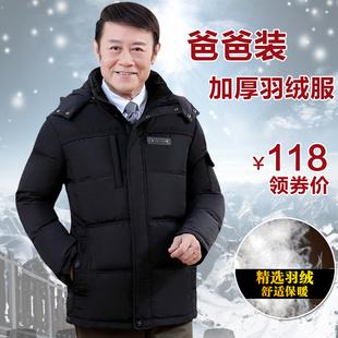 新款中老年羽绒服男士加厚爸爸装中年人40-50岁短款老人冬装外套