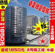 厂家直销*高品质食品级304不锈钢保温水箱*太阳能空气能热泵水箱