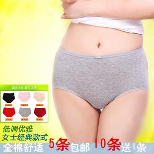 5条装(活动,其他人禁止下载)高腰加大舒适全棉纯色三角短内裤头