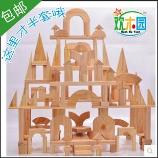 大号玩具原木幼教建构区域积木实心实木幼儿园大型区角木制儿童给芭比娃娃的大全东西图片