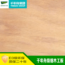 材料装 千年舟E0级18mm 细木工板大芯板家装 饰材料床板基础建材
