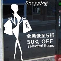 女装 店橱窗装 子服装 折扣活动 包包鞋 促销 贴纸 玻璃贴门窗贴