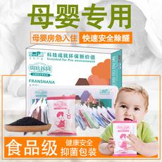 强力型母婴活性炭竹炭包除甲醛新房装修急入住去家用除味木碳包
