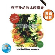 U5营养补品的比较指导 第三版 中文简体版 正版原装! 葆婴资料站
