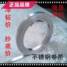 201/304不锈钢皮 不锈钢带 不锈钢板 不锈钢箔卷片 厚0.05-0.5mm