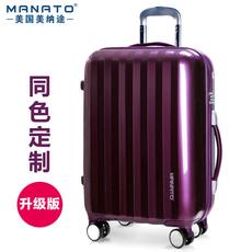 美纳途拉杆箱万向轮旅行箱行李箱女登机箱密码箱20寸24寸28寸硬箱