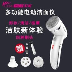 彩妮电动洁面仪硅胶洗脸神器 脸部排毒毛孔清洁器充电式面部按摩