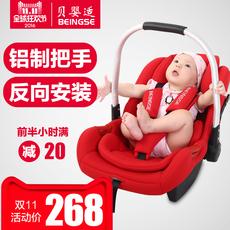 贝婴适 婴儿提篮式儿童安全座椅宝宝车载 新生儿摇篮0-15个月3C