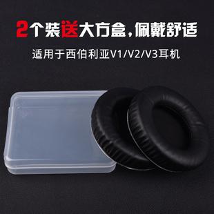 赛睿西伯利亚Siberia V1/V2/V3耳机套海绵套头戴式95mm耳棉套耳罩