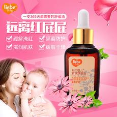 婴儿紫草油新生婴幼儿童红PP护臀膏 宝宝屁股天然紫草舒缓油正品