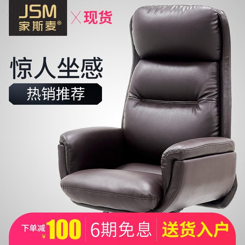 家斯麦电脑椅家用老板椅真皮牛皮椅大班椅可躺办公椅子主播椅电脑椅