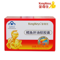KingKeys/金奇仕 鳕鱼肝油软胶囊 0.5g/粒*60粒