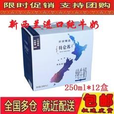蒙牛特仑苏环球精选新西兰进口纯牛奶250ml*12盒全新日期多省包邮