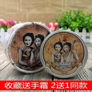 上海女人雪花<span class=H>膏</span>80g夜来香精油补水锁水保湿乳液面霜护肤品