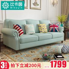 比卡茵美式乡村沙发清新小户型三人沙发地中海田园布艺沙发组合