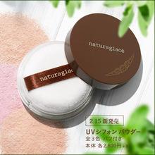 孕妇可用 日本Naturaglace有机彩妆防晒控油矿物蜜粉散粉7g 包邮