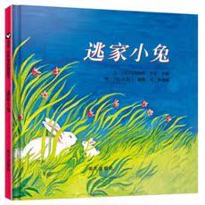正版信谊图画书 逃家小兔 获奖绘本 幼儿童小学生课外读物亲子阅读睡前故事