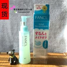 现货 Fancl卸妆油 日本代购 芳珂卸妆油 纳米深层速净无添加120ml