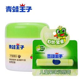 青蛙王子儿童面霜50g+唇膏