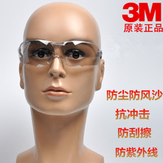 包邮3M10436防尘防风防沙抗冲击防护眼镜 摩托骑车男女劳保护目镜