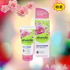 德国有机护肤/Alverde艾薇德/野玫瑰晚霜/补水保湿/孕妇可用 50ml