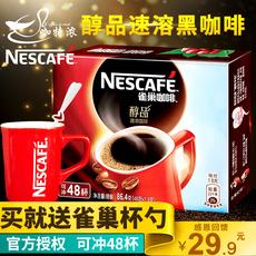 送杯官方授权雀巢咖啡醇品48杯无糖速溶纯黑咖啡粉86.4g盒装新货
