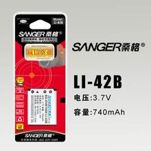 桑格Li42B电池 奥林巴斯FE-340 FE-230 FE-240FE-250FE-280 U1060
