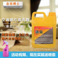 正品涤尘空调外机清洁剂 翅片清洁剂 高级空调清洗剂去油污2L包邮