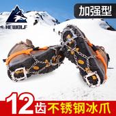 公狼不锈钢12齿冰爪登山防滑鞋套雪爪户外攀冰简易鞋链钉大码冰抓