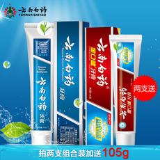 云南白药牙膏 留兰香型 清口气 缓解口腔问题 保护牙齿