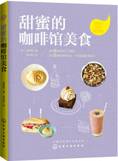 【满2本包邮】甜蜜的咖啡馆美食 裴敏敬  烹饪/美食 茶酒饮料 咖啡 新华书店正版书籍 化学工业出版社
