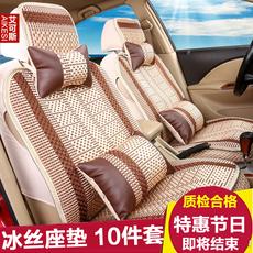 艾可斯汽车坐垫 四季通用全包座垫 夏季冰丝车垫套 编制透气座垫