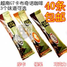 尝试装 越南G7咖啡 G7卡布奇诺 奶香咖啡 三合一速溶 榛子摩卡