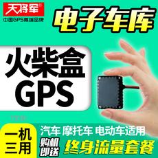 天将军电动车摩托车汽车GPS定位器追踪器跟踪器报警器