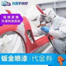 有壹手y1s汽车钣金喷漆 漆面划痕修复 车漆刮蹭修复券